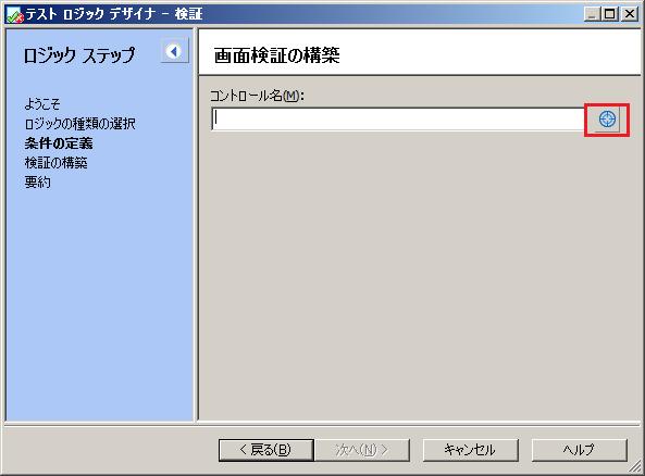 コントロールの指定.png